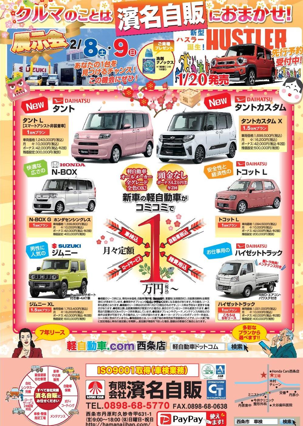 軽自動車.com西条店